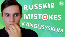 Главные ошибки в английском