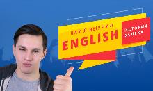 Моя история изучения английского