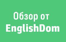 Обзор школы английского языка Skyeng