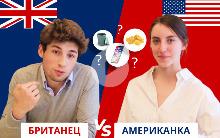 Британец и американка играют в игру про различия в английском языке