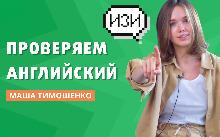 Знает ли Маша Тимошенко английский?