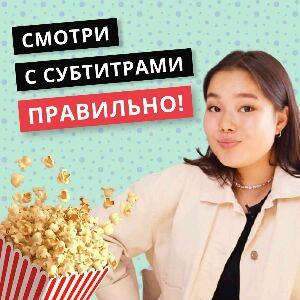 Как учить английский по фильмам и сериалам с субтитрами