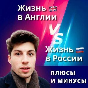 Англичанин сравнивает жизнь в России и Великобритании