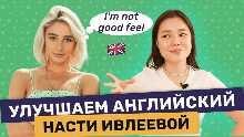 Исправляем английский Насти Ивлеевой