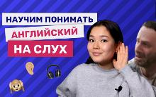 Как научиться воспринимать английский на слух
