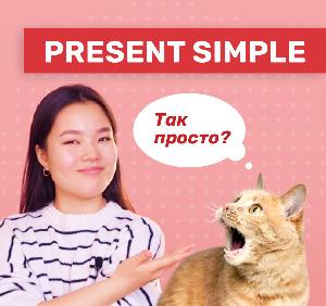 Present Simple: самое простое время в английском