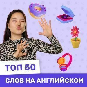 50 популярных слов для начинающих (видео)