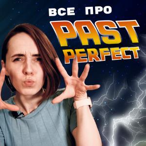 Past Perfect в английском языке (видеоурок)