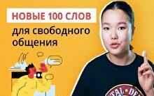 Видео: ТОП-100 слов уровня Pre-Intermediate