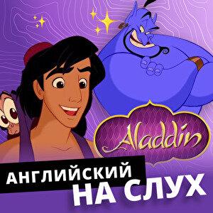 Английский на слух по мультфильму Аладдин