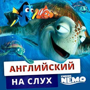 Английский по мультфильмам: Finding Nemo